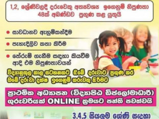 Online tution Class/Home Visit For Primary Students Grade 1 to 5