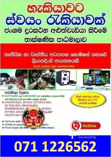 phone-courseswot-institute-big-0