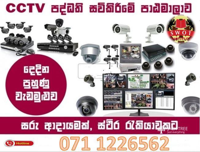 cctv-hikvision-camera-coursesinhala-big-0