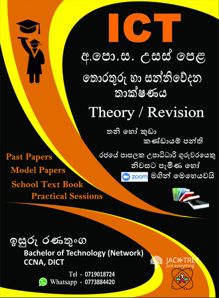 ict-class-gce-advanced-level-theory-revision-grade-12-13-big-0