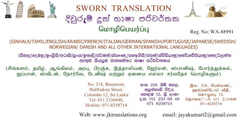 jksworn-translation-foreign-language-translation-service-big-0