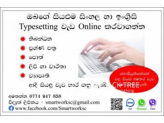 Online Typesetting Sinhala & English