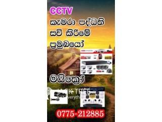 CCTV Camera Installing