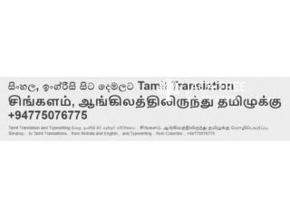 සිංහල, ඉංග්රීසි සිට දෙමලට Tamil Translation