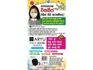 Aryu herbale face masks