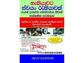 Phone Course Sri Lanka