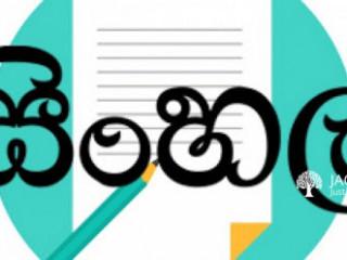 Sinhala Class 6 - O/L (සිංහල භාෂාව ඉගැන්වීම)
