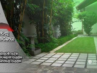 Landscaping - ගෙවතු අලංකරණය