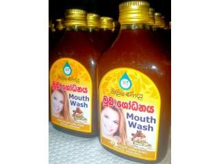 Mouth Wash ( බමුණොසු මුඛශෝධනය )